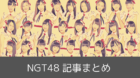 NGT48 記事 まとめ